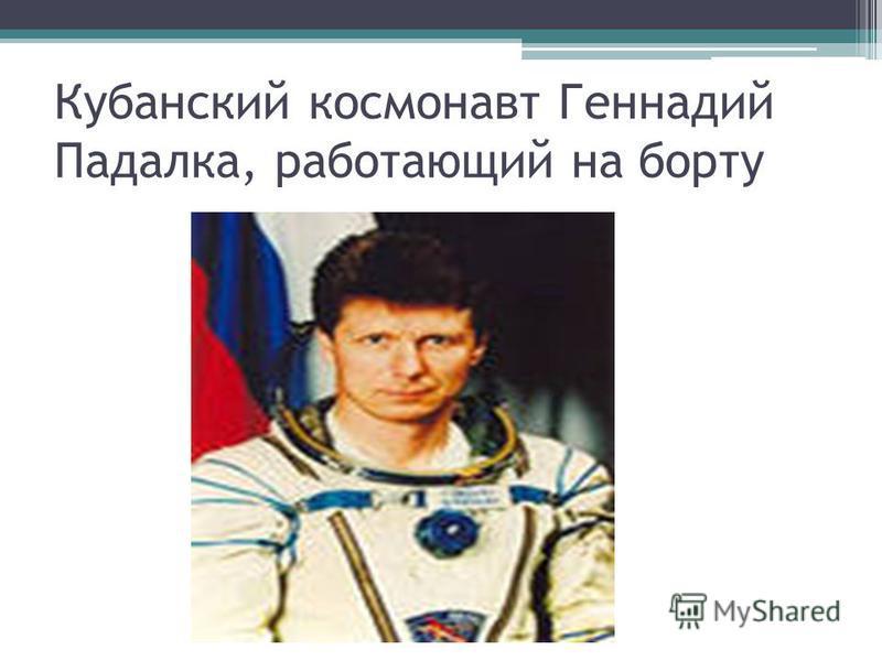Кубанский космонавт Геннадий Падалка, работающий на борту