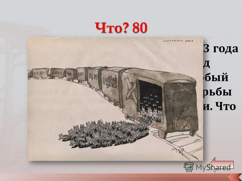 В январе 1943 года в Ленинград прибыл особый груз для борьбы с грызунами. Что это было?