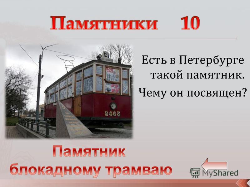 Есть в Петербурге такой памятник. Чему он посвящен?