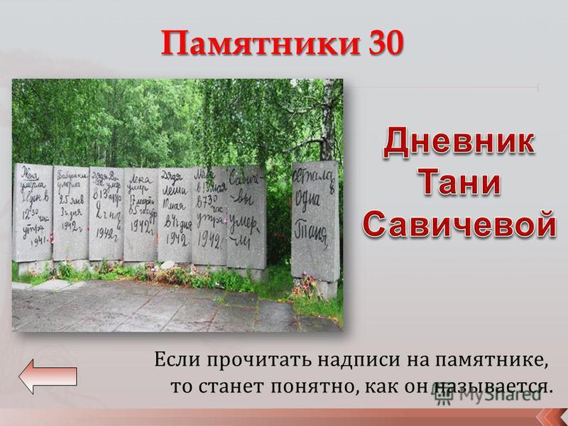 Если прочитать надписи на памятнике, то станет понятно, как он называется.