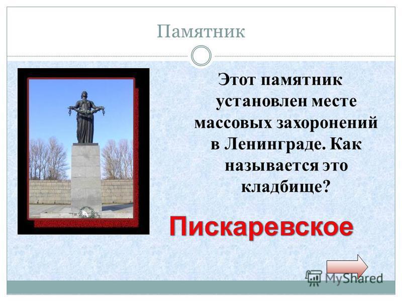 Памятник Этот памятник установлен месте массовых захоронений в Ленинграде. Как называется это кладбище?