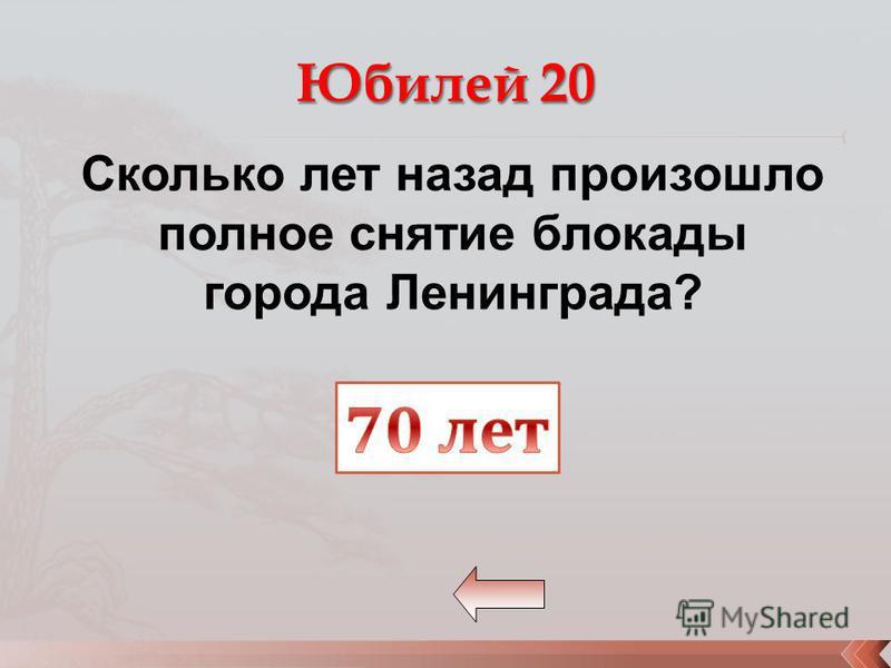 Сколько лет назад произошло полное снятие блокады города Ленинграда?
