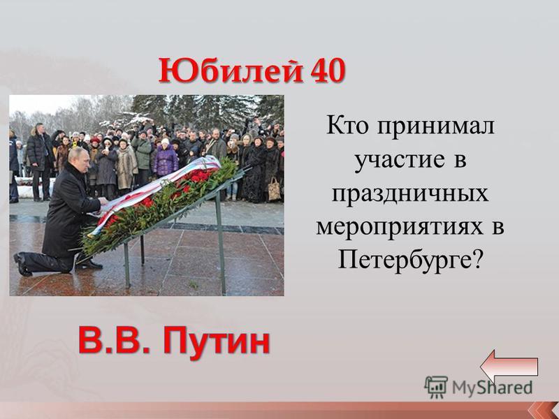 Юбилей 40 Кто принимал участие в праздничных мероприятиях в Петербурге?