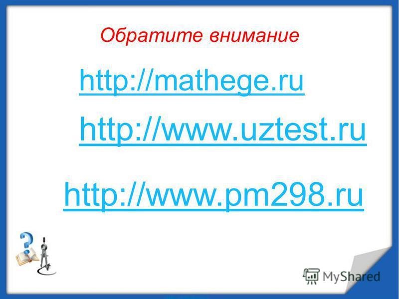 Обратите внимание http://mathege.ru http://www.uztest.ru http://www.pm298.ru