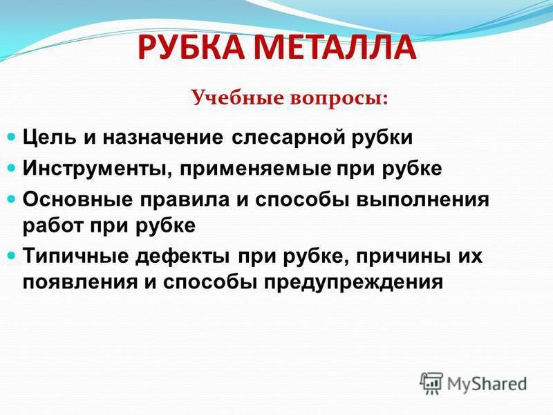 Презентация мастера п/о Автомеханического лицея Ивановой В.Я.