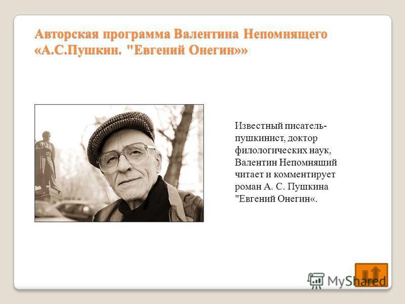 Авторская программа Валентина Непомнящего «А.С.Пушкин.