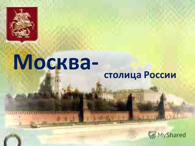 Москва- столица России