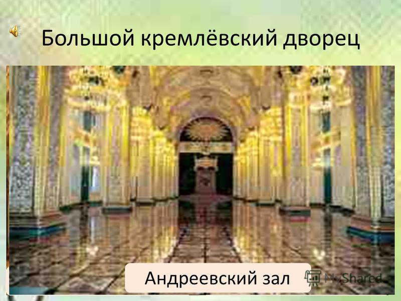 Большой кремлёвский дворец Александровский зал Георгиевский зал Екатерининский зал Владимирский зал Андреевский зал