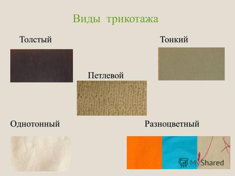 Виды трикотажа Толстый Тонкий Толстый Тонкий Петлевой Петлевой Однотонный Разноцветный