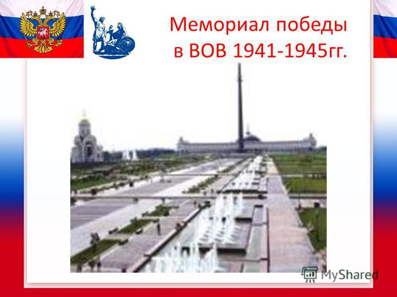 Мемориал победы в ВОВ 1941-1945 гг.