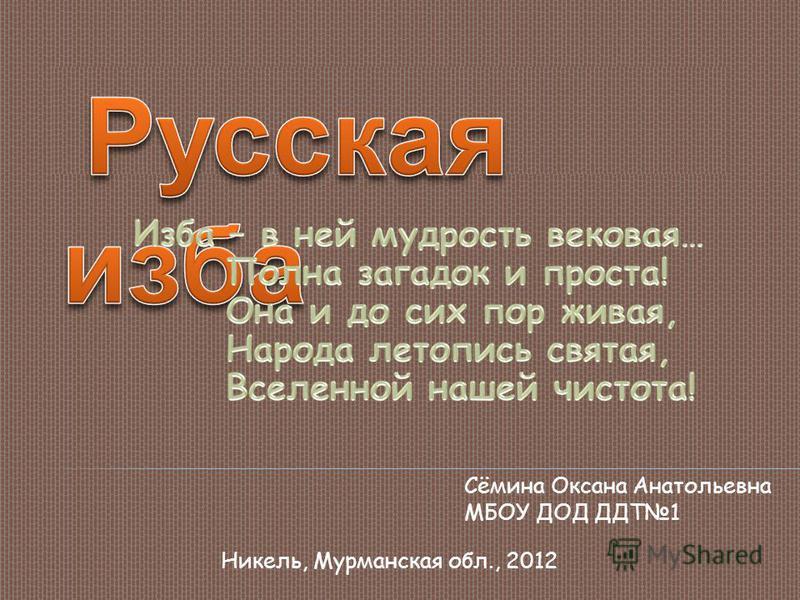 Сёмина Оксана Анатольевна МБОУ ДОД ДДТ1 Никель, Мурманская обл., 2012