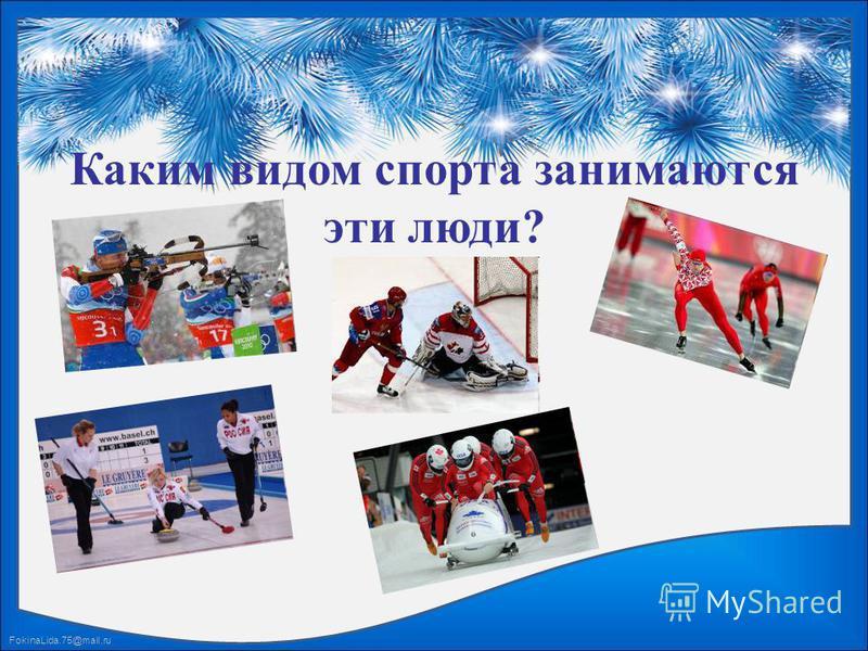 FokinaLida.75@mail.ru Каким видом спорта занимаются эти люди?