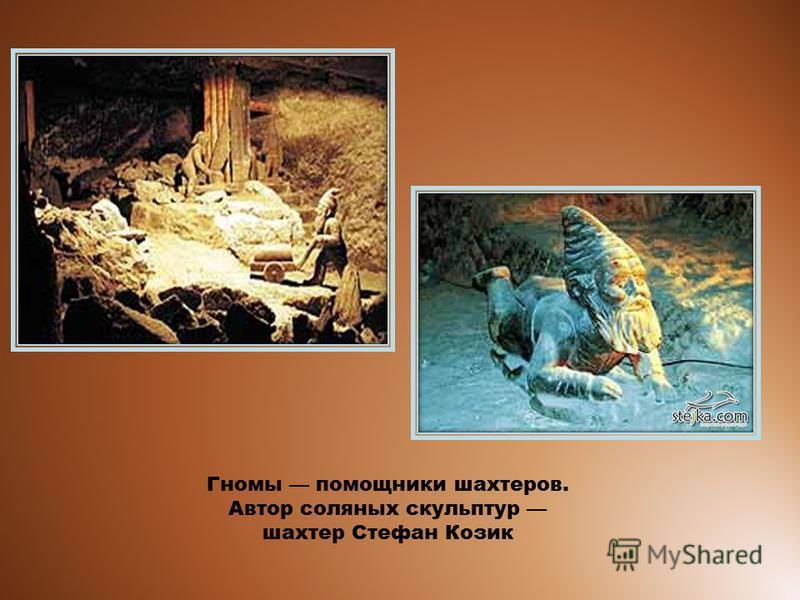 Гномы помощники шахтеров. Автор соляных скульптур шахтер Стефан Козик