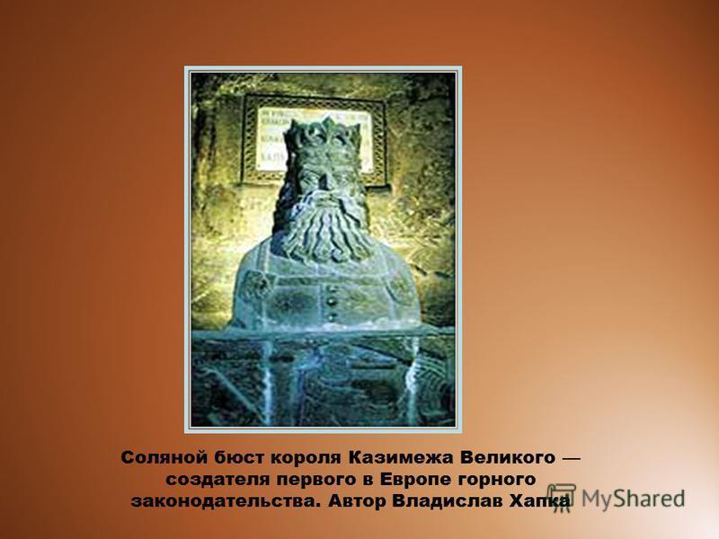 Соляной бюст короля Казимежа Великого создателя первого в Европе горного законодательства. Автор Владислав Хапка
