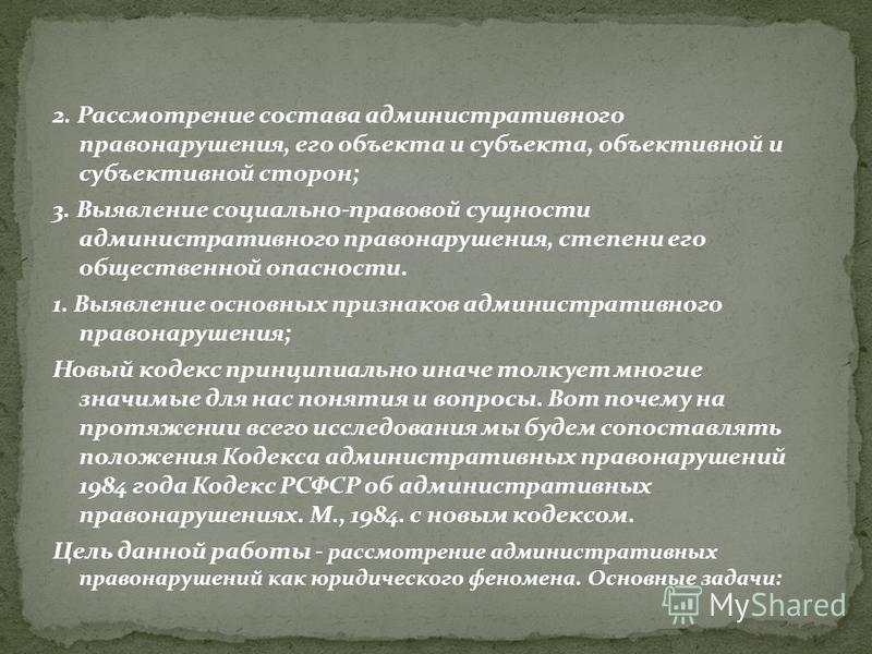 20 декабря 2001 г. Государственной Думой Российской Федерации был принят Кодекс об административных правонарушениях. 20 декабря 2001 г. он был одобрен Советом Федерации, а с 1- государство июля 2002 г. вступил в действие Кодекс Российской Федерации о