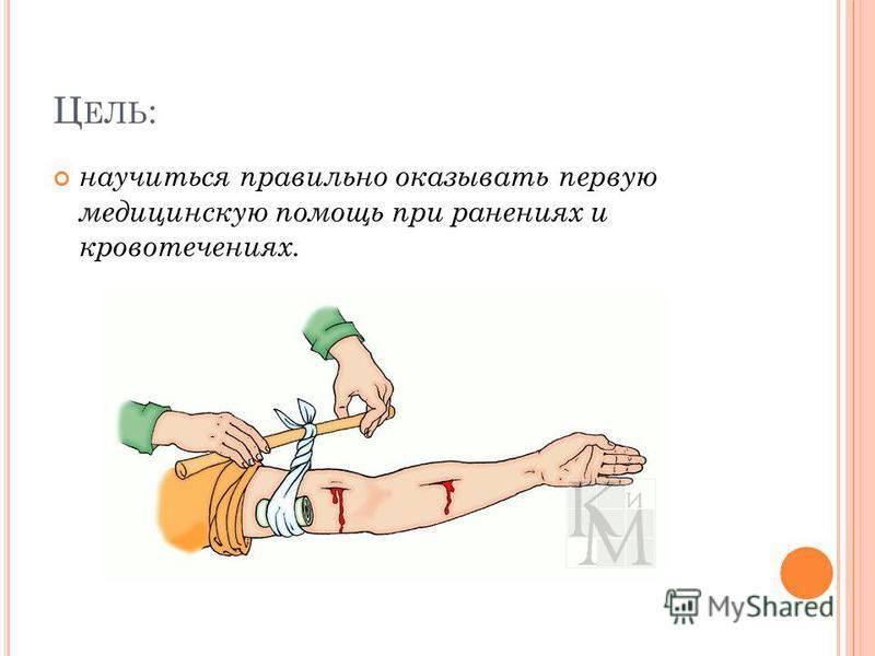 """Презентация на тему: """"Первая медицинская помощь при кровотечении ..."""