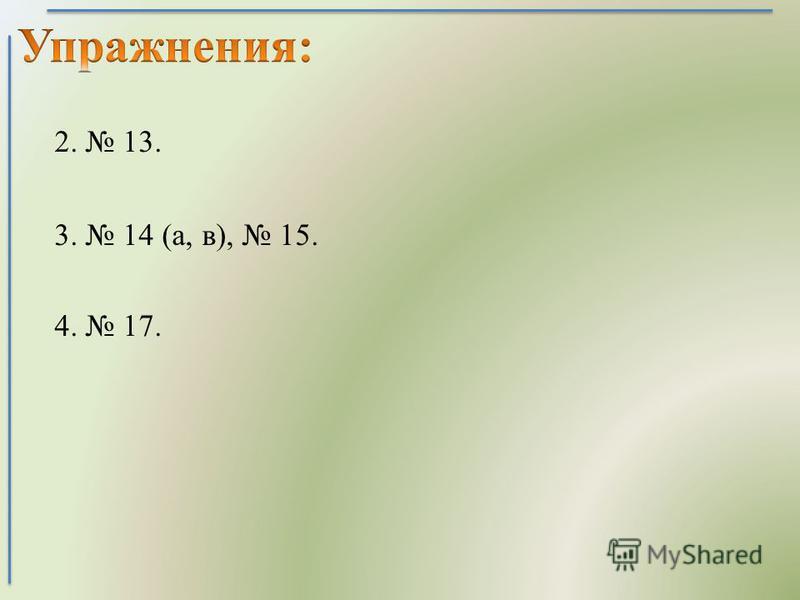 2. 13. 3. 14 (а, в), 15. 4. 17.