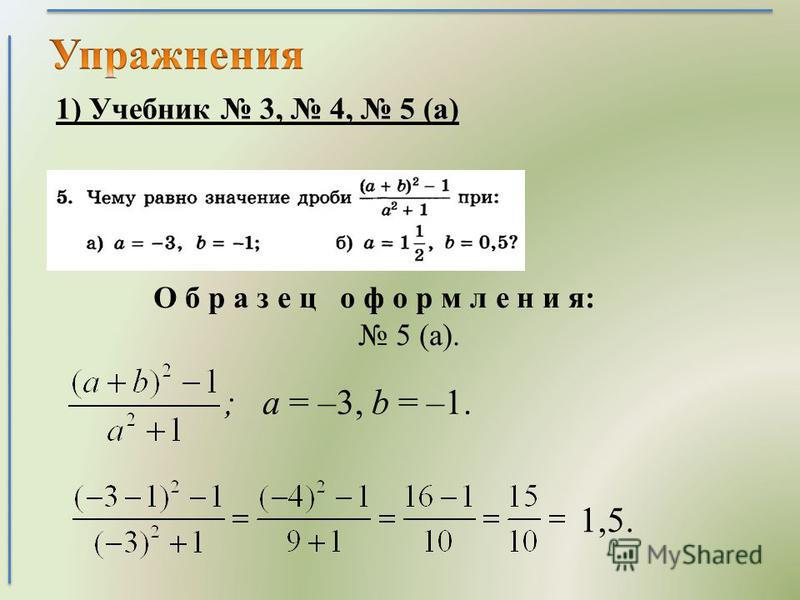О б р а з е ц о ф о р м л е н и я: 5 (а). ; а = –3, b = –1. 1,5. 1) Учебник 3, 4, 5 (а)