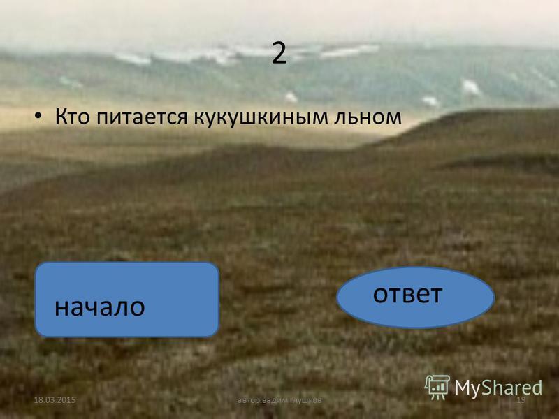 2 Кто питается кукушкининым льном 18.03.201519 автор:вадим глушков ответ начало
