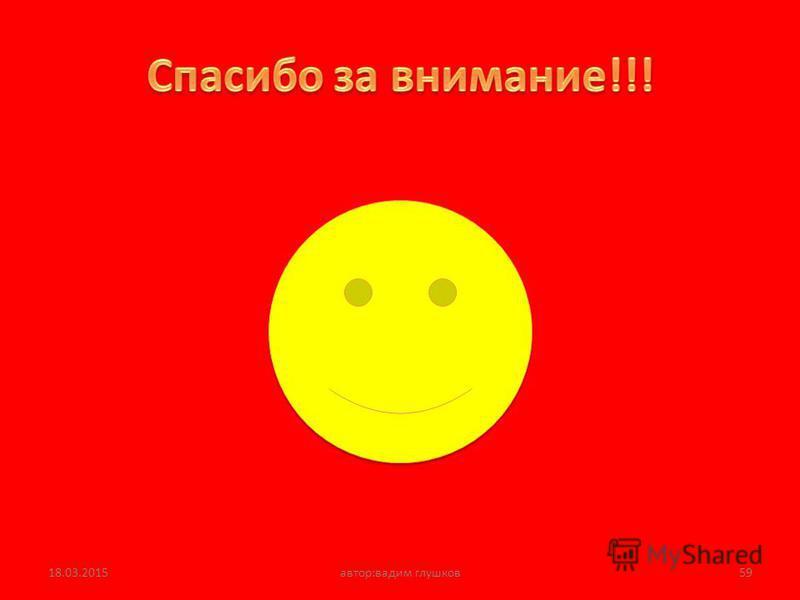 18.03.2015 автор:вадим глушков 59