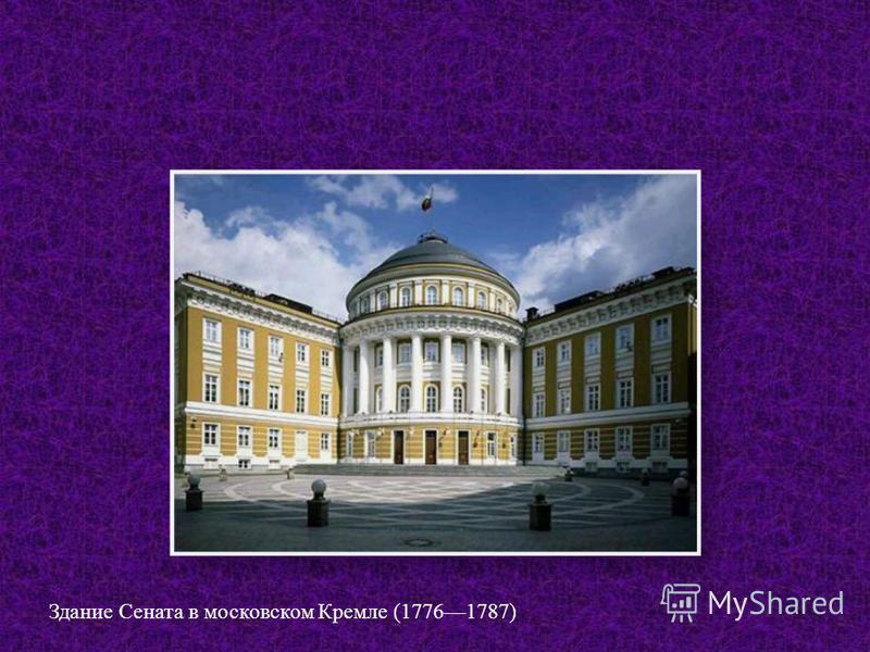 Здание Сената в московском Кремле (17761787)