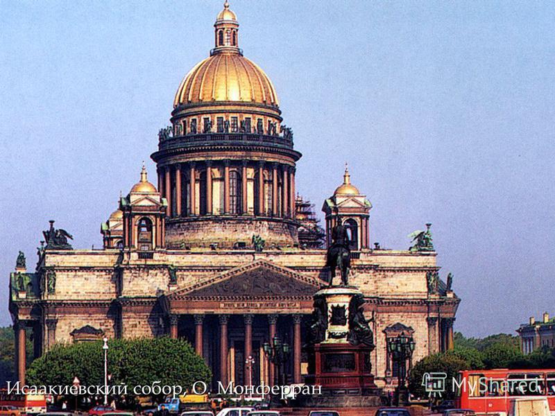 Исаакиевский собор, О. Монферран