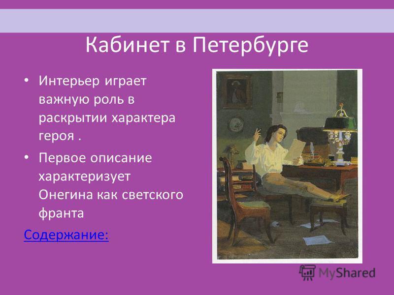 Кабинет в Петербурге Интерьер играет важную роль в раскрытии характера героя. Первое описание характеризует Онегина как светского франта Содержание: