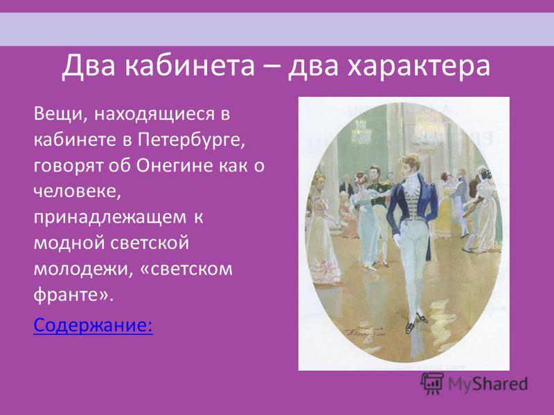 Два кабинета – два характера Вещи, находящиеся в кабинете в Петербурге, говорят об Онегине как о человеке, принадлежащем к модной светской молодежи, «светском франте». Содержание: