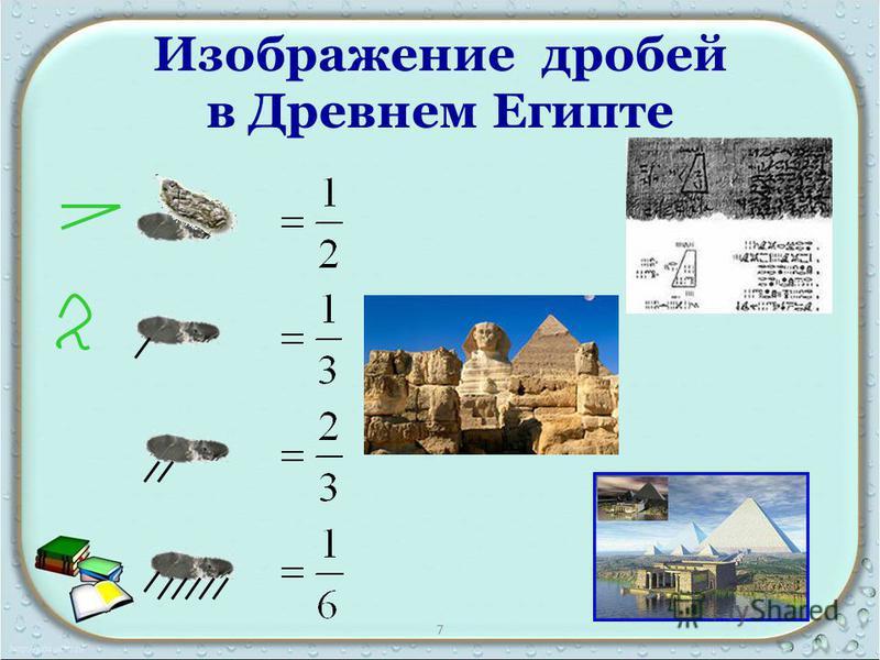 Изображение дробей в Древнем Египте 7