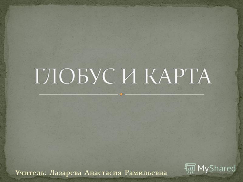 Учитель: Лазарева Анастасия Рамильевна