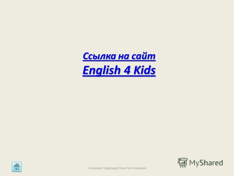 Ссылка на сайт English 4 Kids Ссылка на сайт English 4 Kids Ссылка на сайт English 4 Kids Ссылка на сайт English 4 Kids Скорова Надежда Константиновна