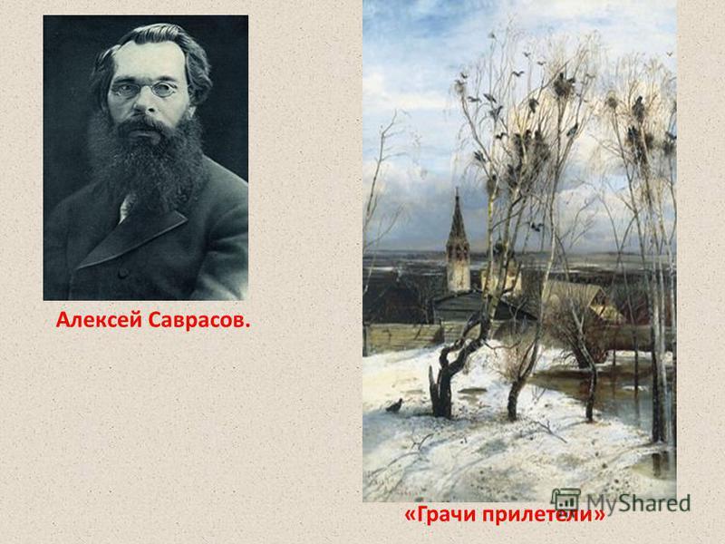 Алексей Саврасов. «Грачи прилетели»
