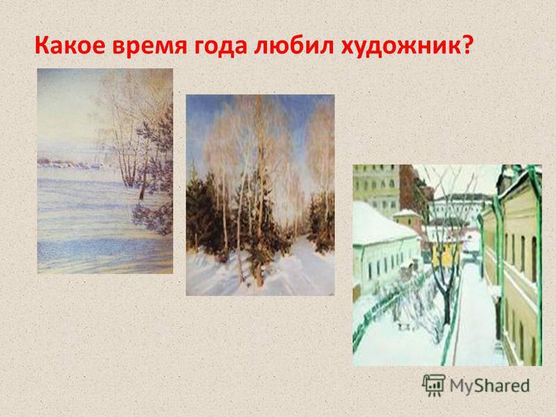 Какое время года любил художник?