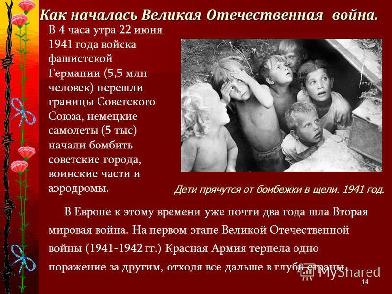 14 В Европе к этому времени уже почти два года шла Вторая мировая война. На первом этапе Великой Отечественной войны (1941-1942 гг.) Красная Армия терпела одно поражение за другим, отходя все дальше в глубь страны. Дети прячутся от бомбежки в щели. 1