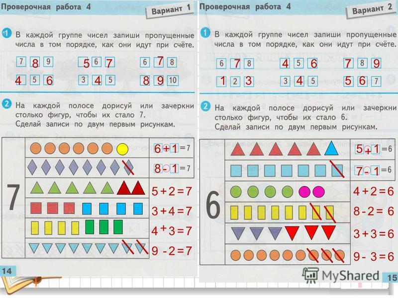 8 46 57 4 7 89 6+1 8-1 5+2=7 3+4=7 4 + 3=7 9-2=7 7 13 46 4 79 56 5 + 1 7-1 4+2=6 8-2=6 3+3=6 9-3=6