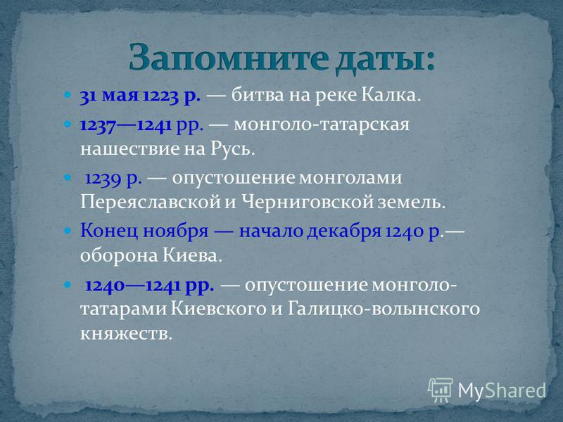 31 мая 1223 р. битва на реке Калка. 12371241 рр. монголо-татарская нашествие на Русь. 1239 р. опустошение монголами Переяславской и Черниговской земель. Конец ноября начало декабря 1240 р. обогрона Киева. 12401241 рр. опустошение монголо- татарами Ки