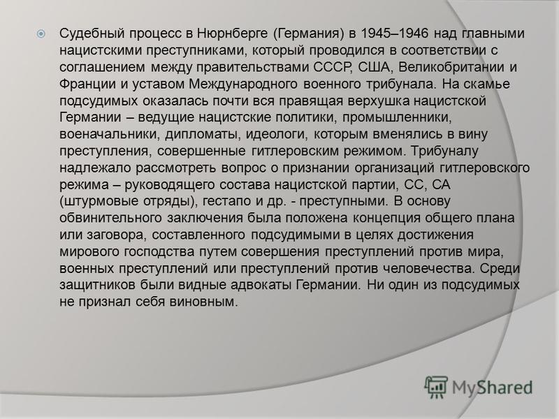 Судебный процесс в Нюрнберге (Германия) в 1945–1946 над главными нацистскими преступниками, который проводился в соответствии с соглашением между правительствами СССР, США, Великобритании и Франции и уставом Международного военного трибунала. На скам