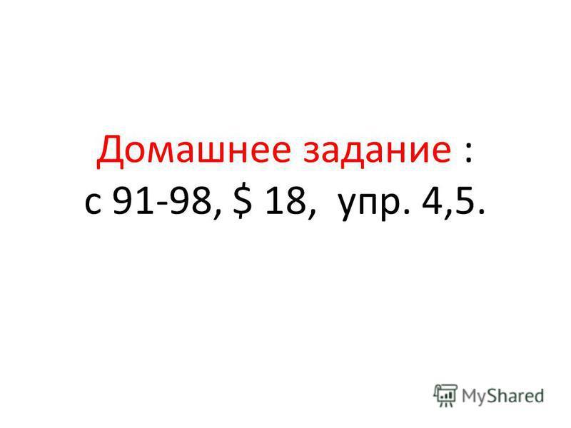 Домашнее задание : c 91-98, $ 18, упр. 4,5.