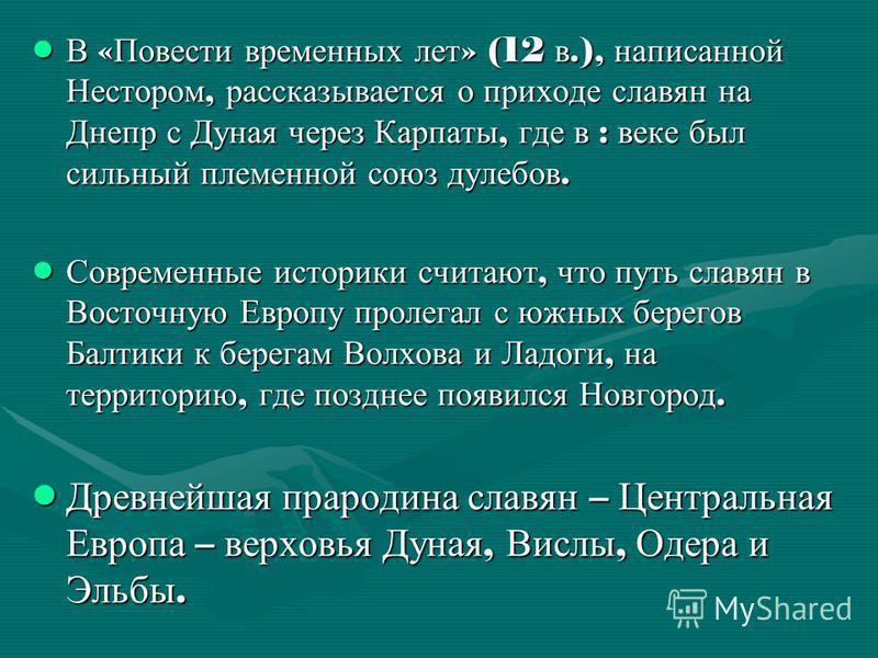В « Повести временных лет » (12 в.), написанной Нестором, рассказывается о приходе славян на Днепр с Дуная через Карпаты, где в : веке был сильный племенной союз дулебов. В « Повести временных лет » (12 в.), написанной Нестором, рассказывается о прих