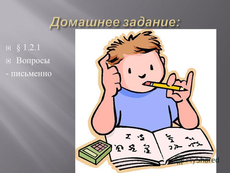 § 1.2.1 Вопросы - письменно