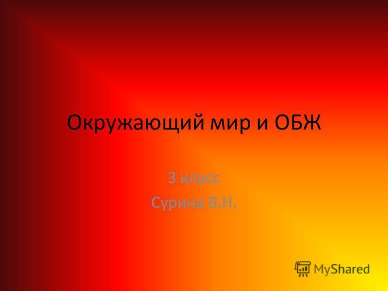 Окружающий мир и ОБЖ 3 класс Сурина В.Н.