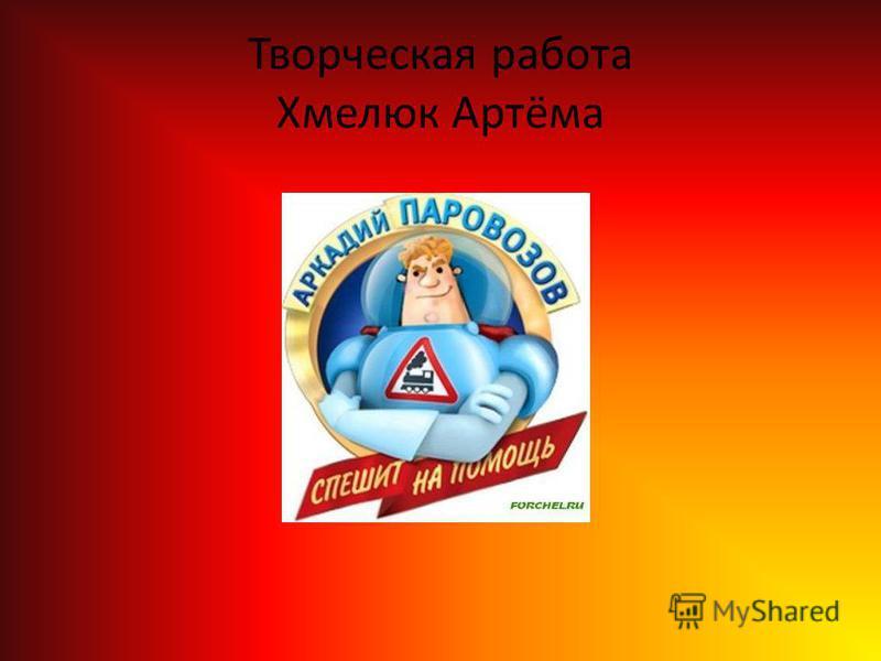 Творческая работа Хмелюк Артёма