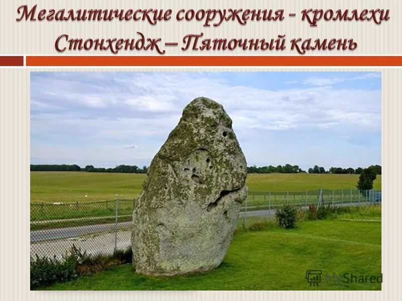 Происхождение громадного Пяточного камня связано уже с другой легендой. Говорят, однажды дьявол увидел среди камней прячущегося монаха. Прежде чем несчастный успел скрыться, дьявол запустил в него огромным валуном, который придавил ему пятку