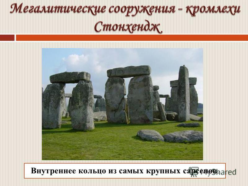Внешнее кольцо сарсенов Внутреннее кольцо из самых крупных сарсенов.