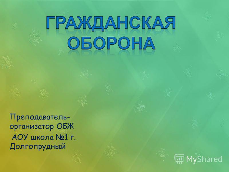 Преподаватель- организатор ОБЖ АОУ школа 1 г. Долгопрудный