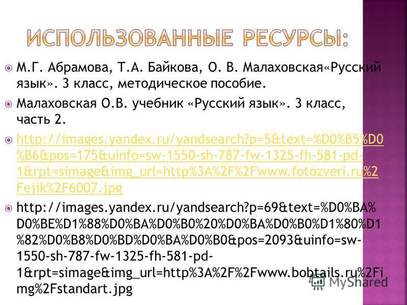 М.Г. Абрамова, Т.А. Байкова, О. В. Малаховская«Русский язык». 3 класс, методическое пособие. Малаховская О.В. учебник «Русский язык». 3 класс, часть 2. http://images.yandex.ru/yandsearch?p=5&text=%D0%B5%D0 %B6&pos=175&uinfo=sw-1550-sh-787-fw-1325-fh-