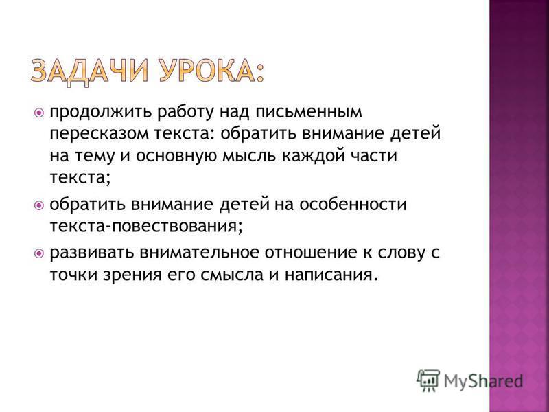 Презентация на тему Презентация к уроку русский язык класс  2 продолжить