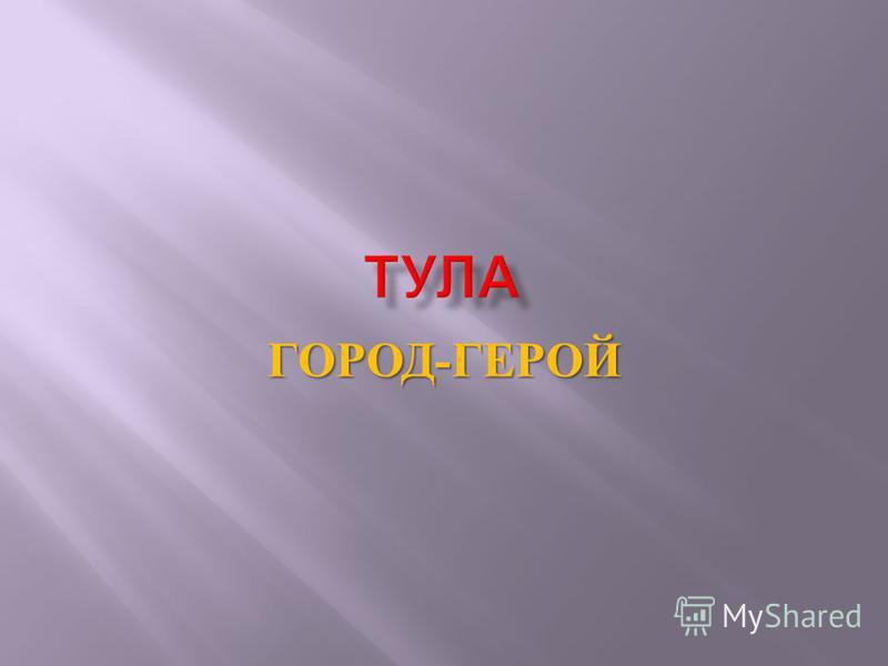 ГОРОД - ГЕРОЙ