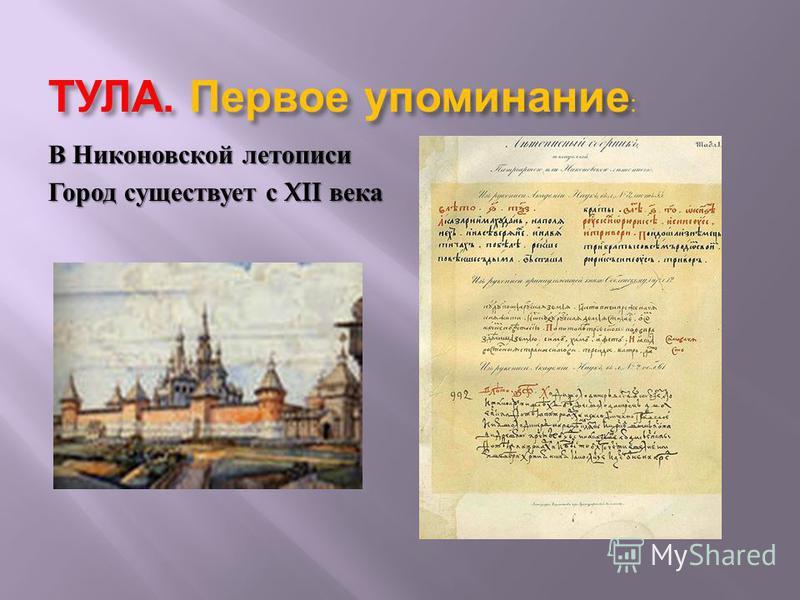 ТУЛА. Первое упоминание : В Никоновской летописи Город существует с XII века