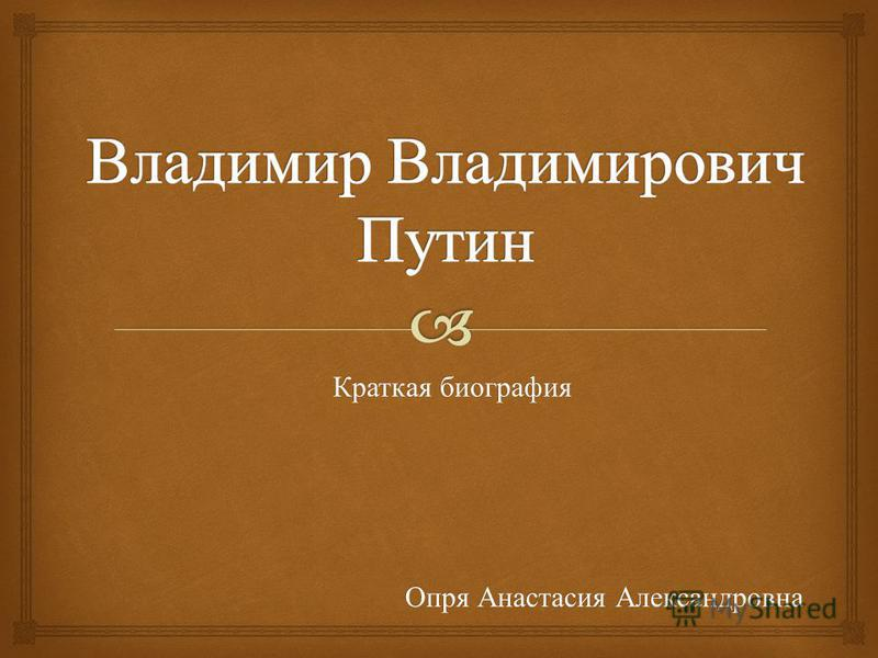 Краткая биография Опря Анастасия Александровна